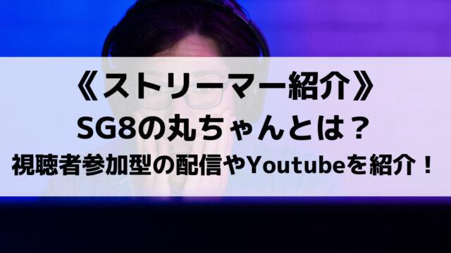 SG8の丸ちゃんとは?視聴者参加型の配信やYoutubeについて紹介!