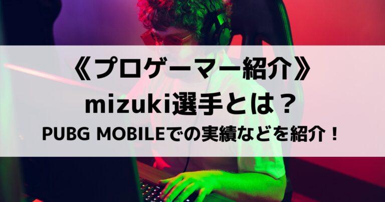 mizuki選手とは?PUBG MOBILEで好成績を収めた実績などを紹介!