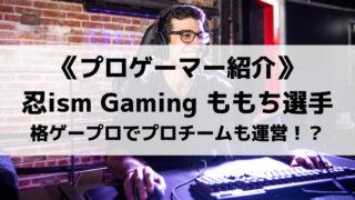 格ゲープロVictrixももち選手を紹介!忍ism Gamingオーナーも?