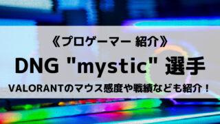 "「DetonatioN Gaming」の""mystic""選手について紹介!"