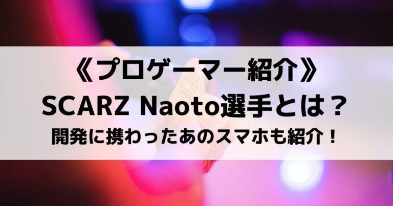 SCARZのNaoto選手とは?開発に携わったあのスマホも紹介!