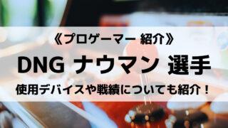 DNGのナウマン選手について紹介!