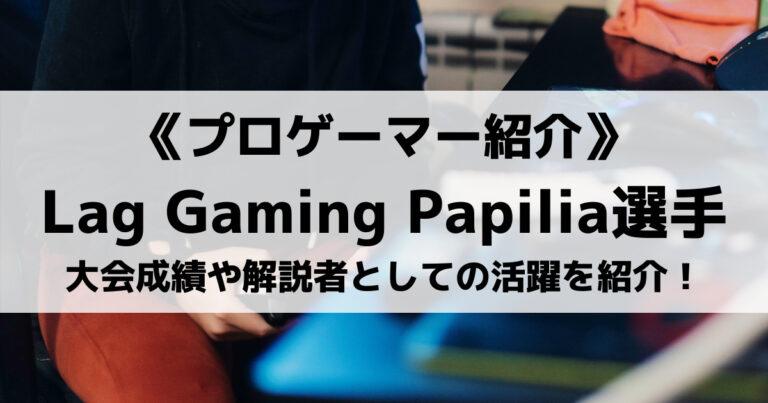 Lag GamingのPapilia選手とは?大会成績や解説者としての活躍を紹介!
