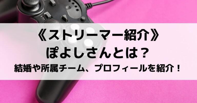 ぽよしさんとは?結婚についてや所属チーム「戦国」、プロフィールを紹介!