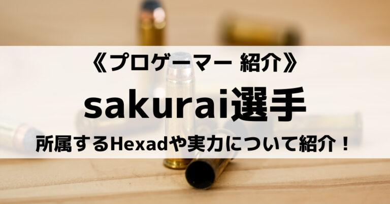 Hexadのsakurai選手について紹介