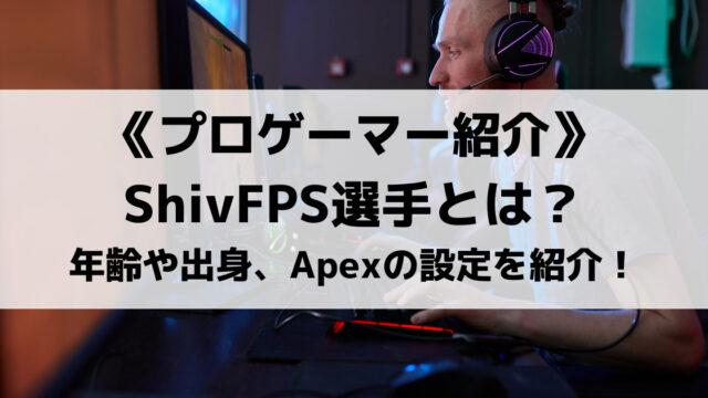 Apexで活躍するShivFPS選手とは?年齢や出身、Apexの設定を紹介!