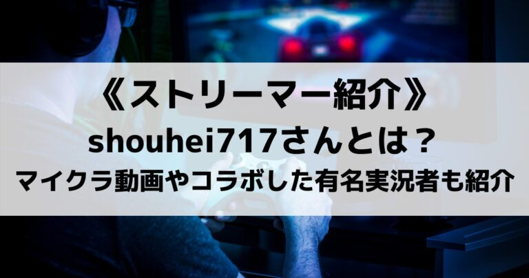 shouhei717さんとは?マイクラ実況動画や交流があった有名実況者も紹介!