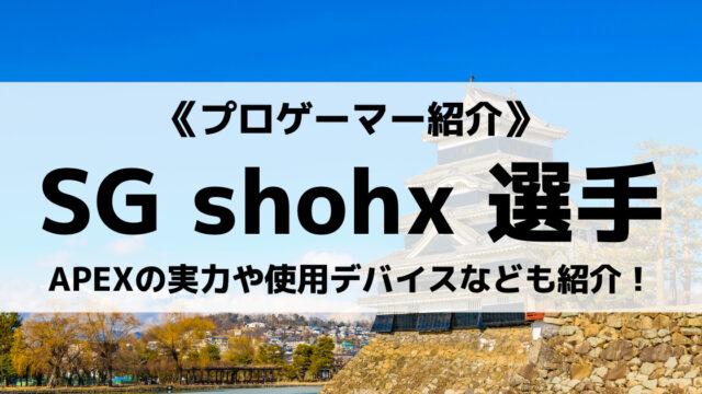 「戦国ゲーミング」の「shoh」選手について紹介!