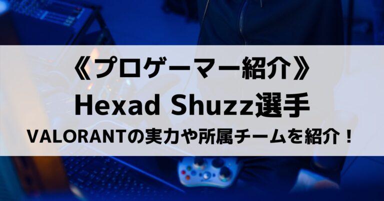 HexadのShuzz選手とは?VALORANTの実力や所属チームを紹介!