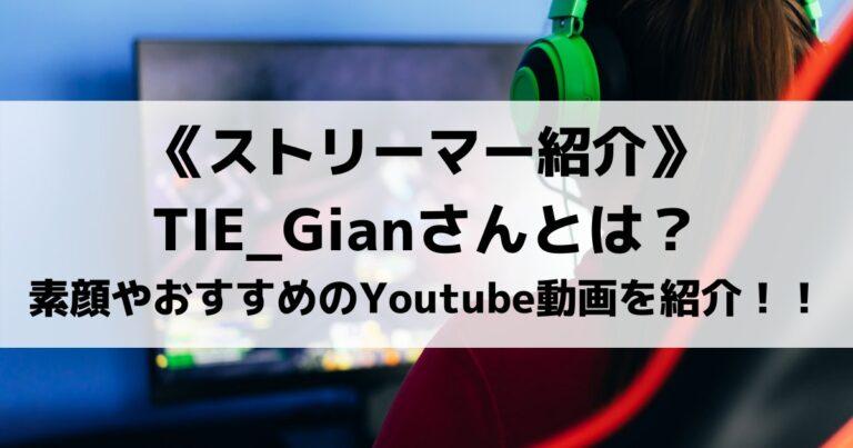 TIE Gianさんとは?気になる素顔やおすすめのYoutube動画を紹介!!
