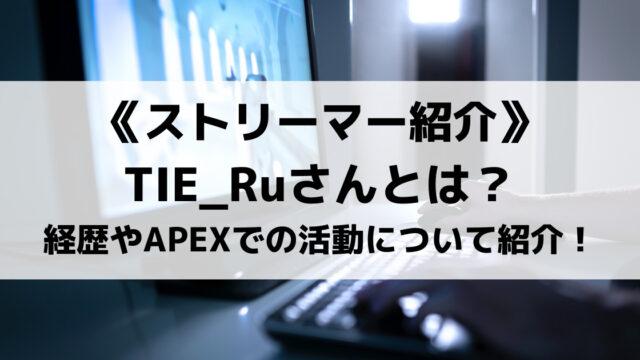 TIE_Ruさんとは?これまでの経歴とAPEXでの活動について紹介!
