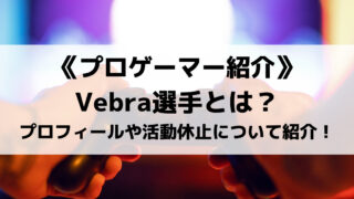 RushGamingのVebra選手とは?プロフィールや活動休止について紹介!