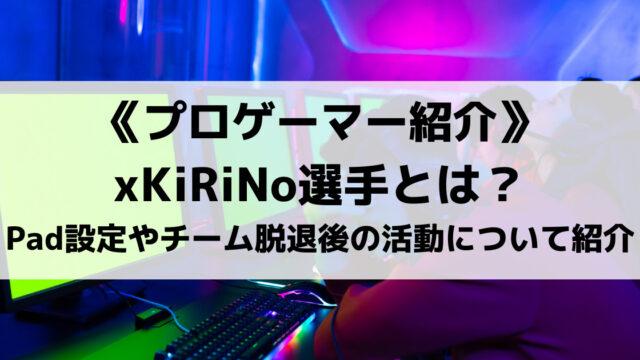 元SGのxKiRiNo選手とは?Pad設定やチーム脱退後の活動について紹介!