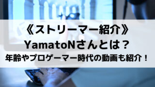DeToNatorのYamatoNさんとは?年齢やプロゲーマー時代の動画も紹介!