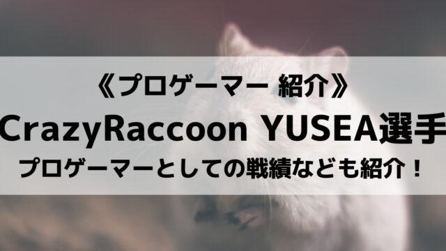 CrazyRaccoonのYUSEA選手を紹介