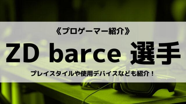 「ZETA DIVISION」の「barce」選手について紹介!