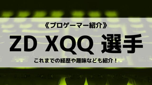 「ZETA DIVISION」の「XQQ」選手について紹介!