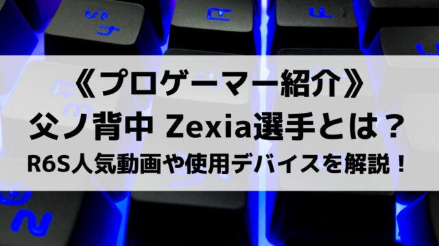 父ノ背中のZexia選手について紹介!R6S人気動画や使用デバイスを解説!