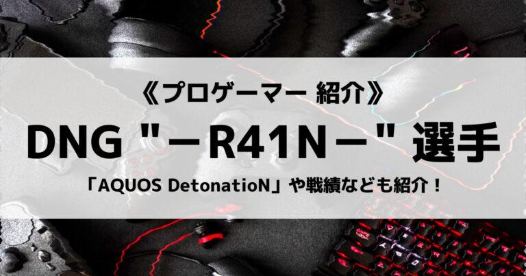 「DetonatioN Gaming」の「-R41N-」選手について紹介!