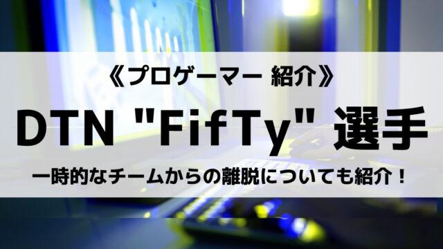 「DeToNator」の「FifTy」選手について紹介!