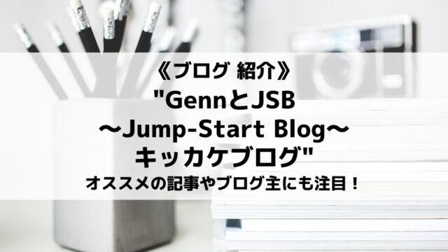 GennとJSB~Jump-Start Blog~キッカケブログ