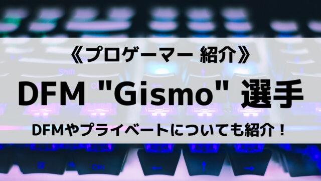 「DetonatioN Gaming」の「Gismo」選手について紹介!