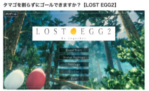 LOSTEGG2