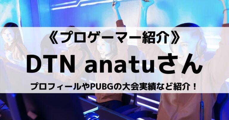 DeToNator所属のanatuさんって?プロフィールや大会実績も紹介!