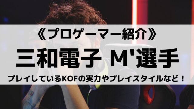 三和電子所属のM'選手とは!プレイしているKOFの実力やプレイスタイルなど紹介!