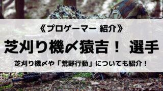 「芝刈り機〆猿吉!」選手について紹介!