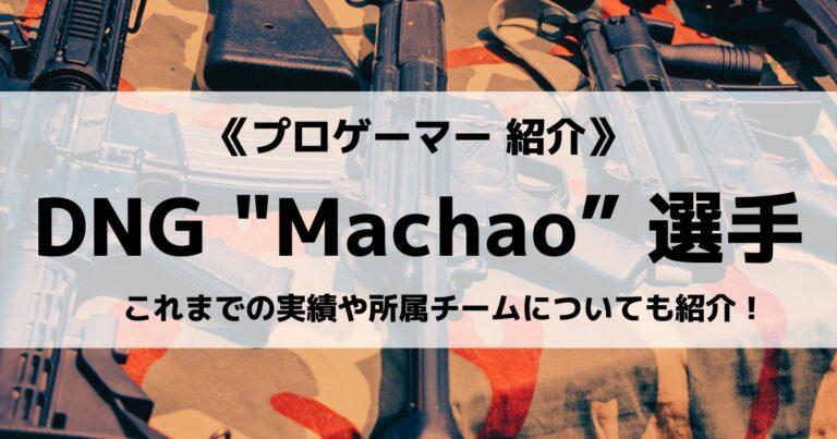 「DetonatioN Gaming」の「Machao」選手について紹介!