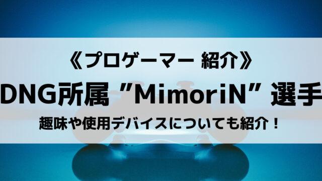 DetonatioN GamingのMimoriN選手とは?趣味や使用デバイスなども紹介します!