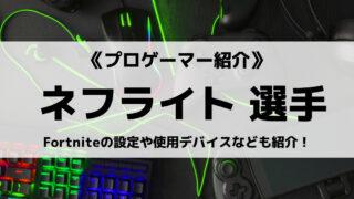 「GameWith Creators」の「ネフライト」選手について紹介!