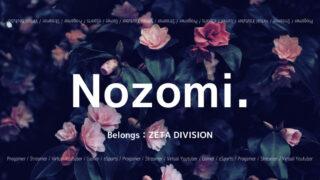 「ZETA DIVISION」の「Nozomi.」選手について紹介!