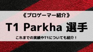 「T1」の「Parkha」選手について紹介!