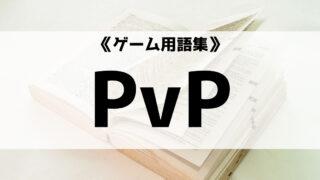 PVPとは?