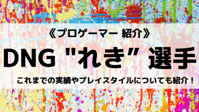 「DetonatioN Gaming」の「れき」選手について紹介!
