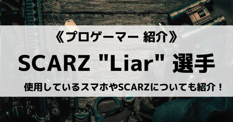 「SCARZ」所属の「Liar」選手について紹介!
