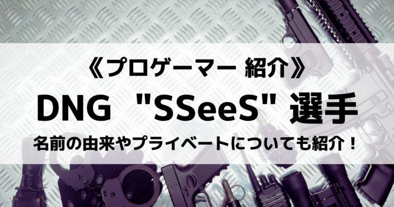 「DetonatioN Gaming」の「SSees」選手について紹介!