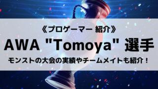 「AliceWithAce」のTomoya選手について紹介!