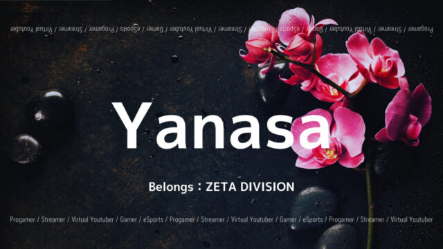 「ZETA DIVISION」の「Yanasa」選手について紹介!
