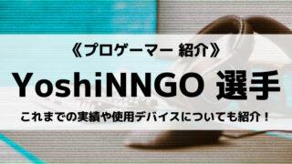 「Lag Gaming」の「YoshiNNGO」選手について紹介!