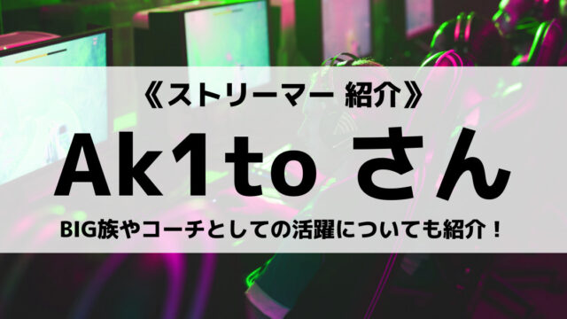 「DeToNator」の「Ak1to」さんについて紹介!