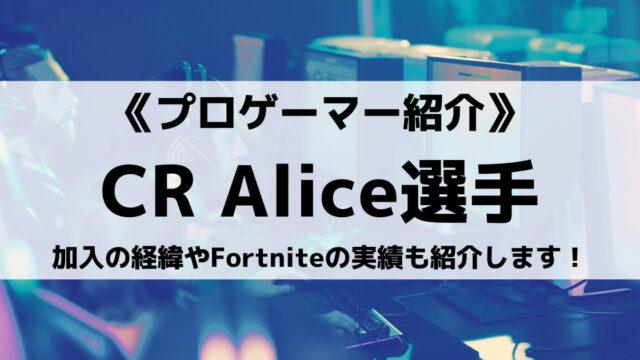Crazy Raccoon所属Alice選手とは?加入の経緯やFortniteの実績も紹介!