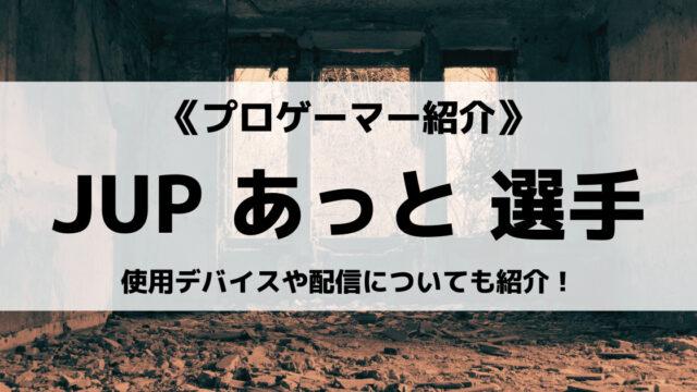 「JUPITER」の「あっと」選手について紹介!