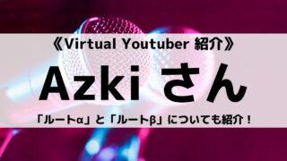「イノナカミュージック」の「Azki」さんについて紹介!