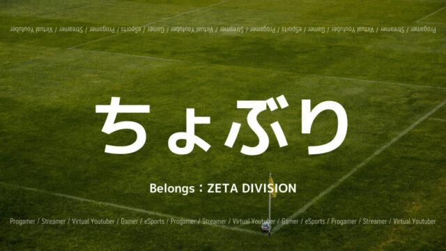 「ZETA DIVISION」の「ちょぶり」選手について紹介!