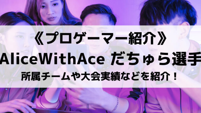 AliceWithAceのだちゅら選手とは?所属チームや大会実績などを紹介!