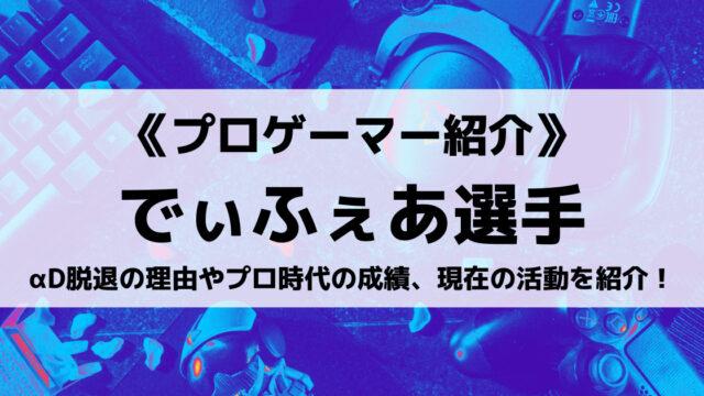 元プロゲーマー選手でぃふぇあさんを解説!αD脱退の理由や現在の活動について紹介!