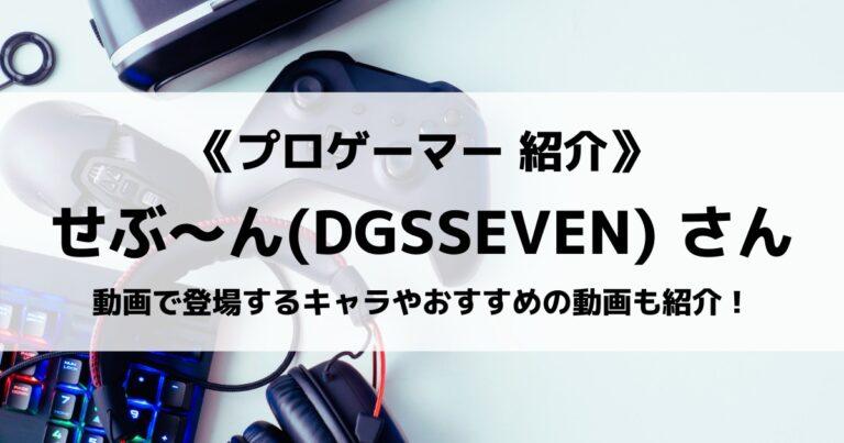 「GameWith Creators」の「せぶ〜ん(DGSSEVEN)」について紹介!